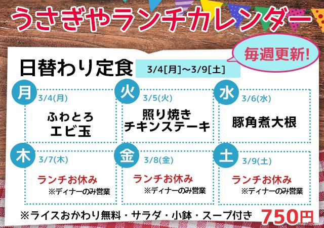 うさぎや日替わりランチMENU(3/4[月]~3/9[土])