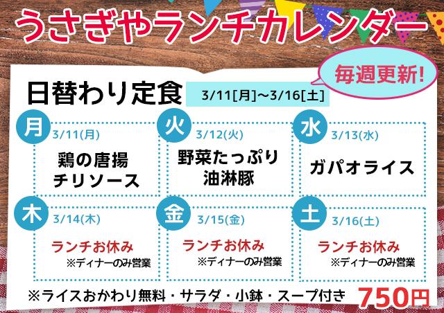 うさぎや日替わりランチMENU(3/11[月]~3/16[土])