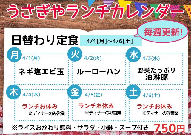 うさぎや日替わりランチMENU(4/1[月]~4/6[土])