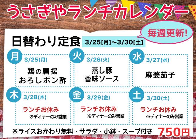 うさぎや日替わりランチMENU(3/25[月]〜3/30[土])