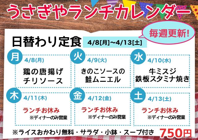 うさぎや日替わりランチMENU(4/8[月]〜4/13[土])