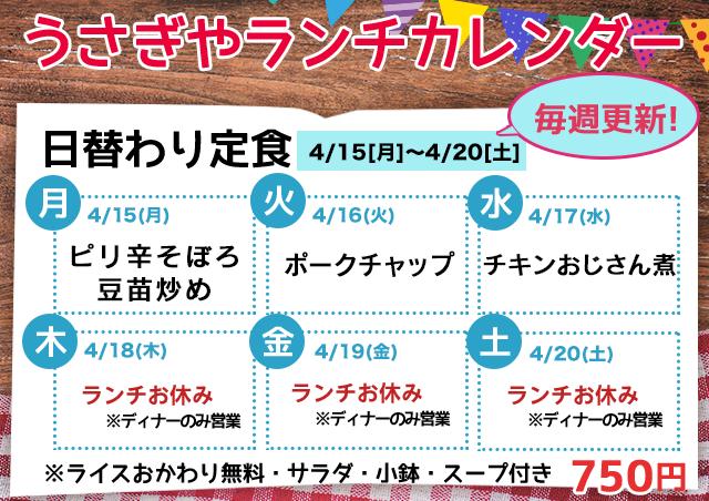 うさぎや日替わりランチMENU(4/15[月]〜4/20[土])