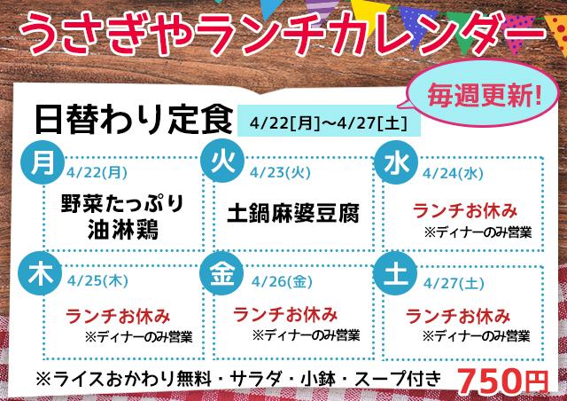 うさぎや日替わりランチMENU(4/22[月]~4/27[土])