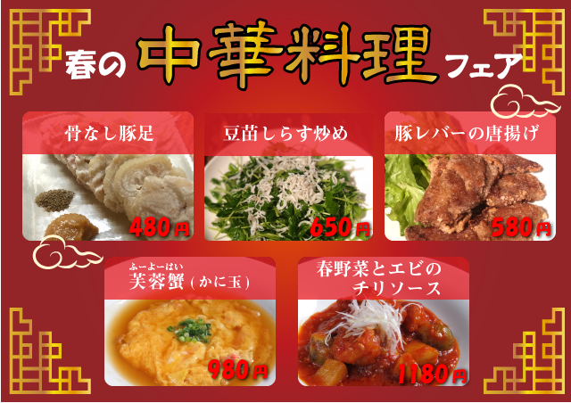 春の中華料理フェア