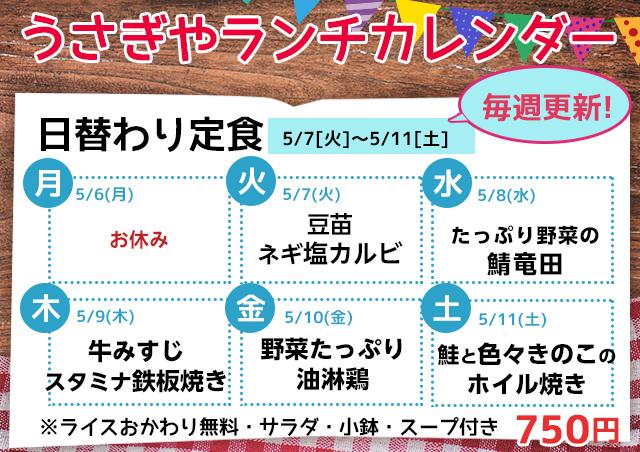 5/7[火]~5/11[土]の日替わり定食