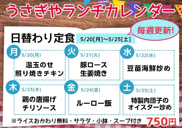 うさぎや日替わりランチMENU(5/20[月]~5/25[土])