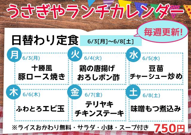 うさぎや日替わりランチMENU(6/3[月]~6/8[土])