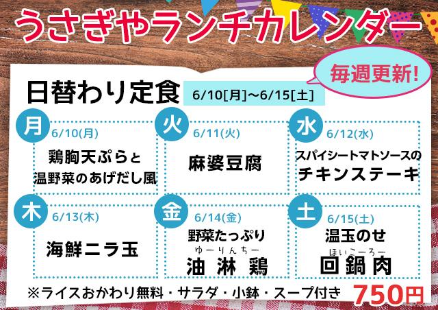 うさぎや日替わりランチMENU(6/10[月]~6/15[土])