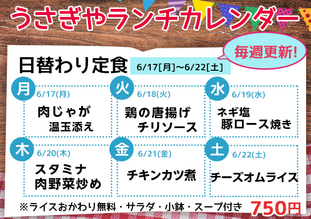 うさぎや日替わりランチMENU(6/17[月]~6/22[土])