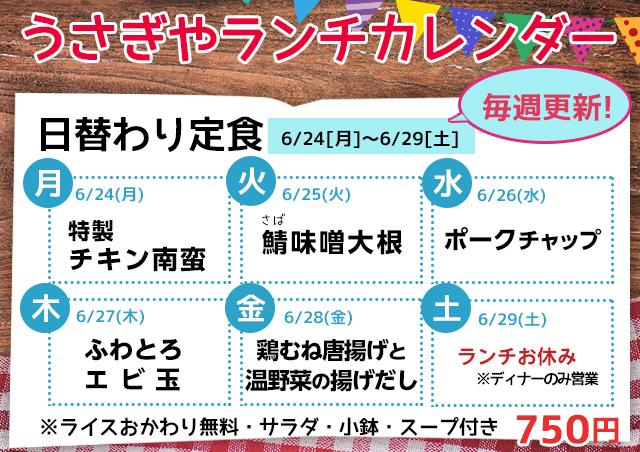 うさぎや日替わりランチMENU(6/24[月]~6/29[土])