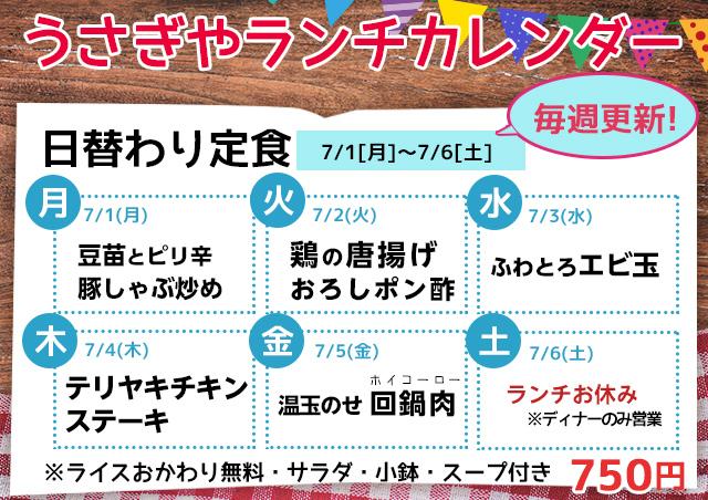 うさぎや日替わりランチMENU(7/1[月]~7/6[土])