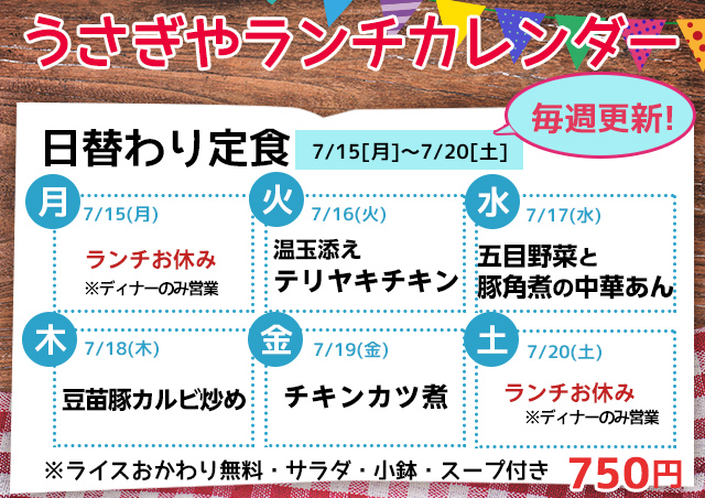 うさぎや日替わりランチMENU(7/15[月]~7/20[土])
