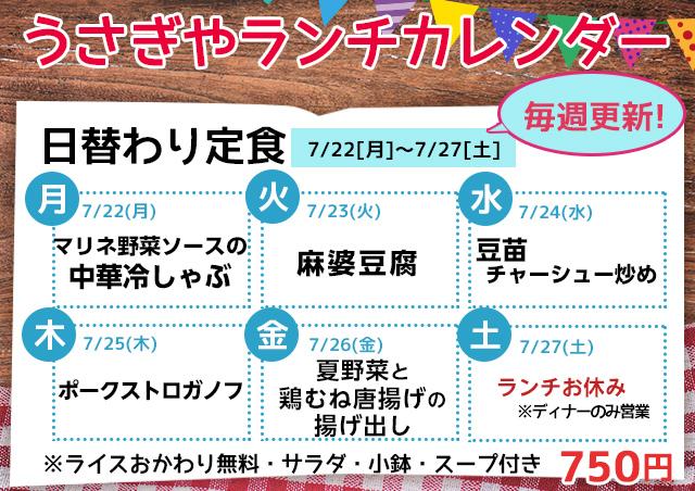 うさぎやランチカレンダー(7/22~7/27)