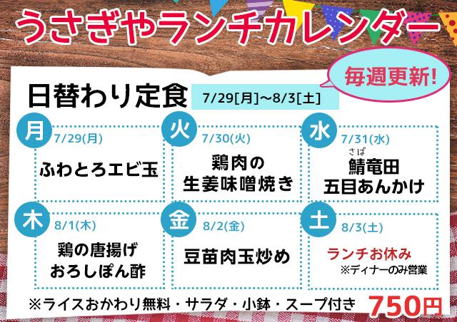 日替わりランチ7/29-8/3