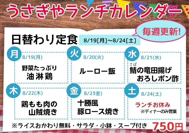 うさぎやランチカレンダー8/19-8/24