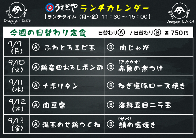 うさぎや日替り定食9/9-9/13