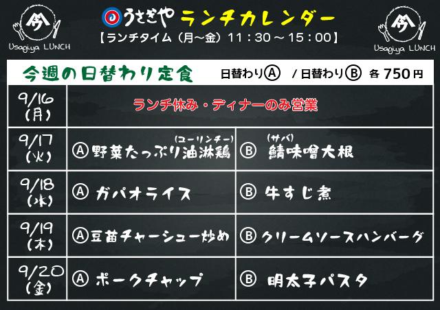 うさぎや日替り定食9/16-9/20