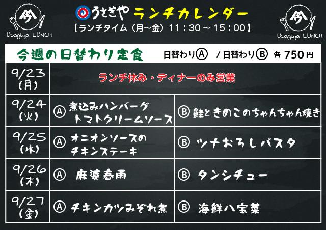 9/23(月)~9/27(金)の日替わり定食