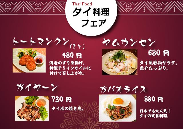 9月タイ料理フェア