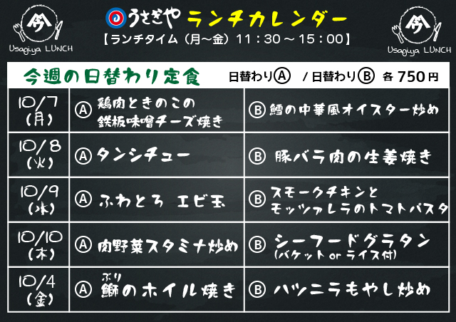 うさぎやランチカレンダー10/7~10/11