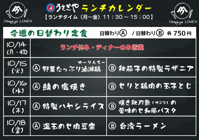 うさぎやランチカレンダー10/14(月)~10/18(金)