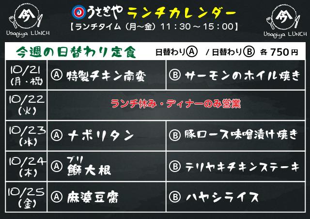 10/21(月)~10/25(金)の日替り定食