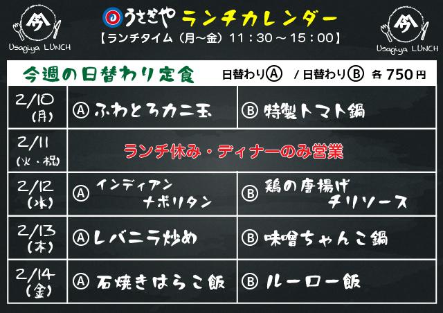 2/10(月)~2/14(金)の日替り定食