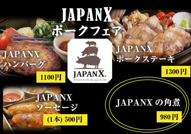 JAPANXポークフェア