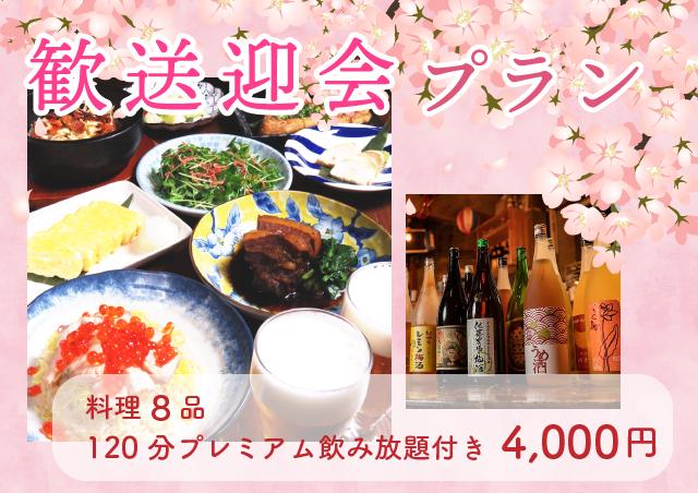 歓送迎会プラン 4000円