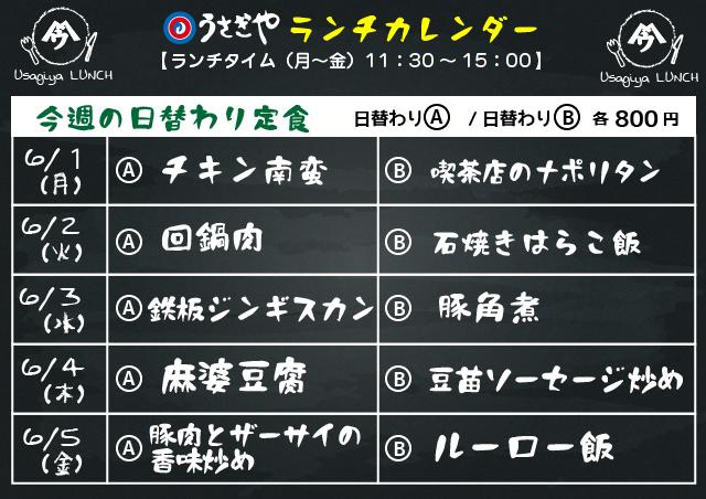 【うさぎやランチ】6/1~6/5の日替り定食