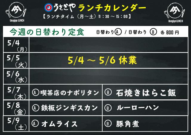うさぎや日替わりランチ定食5/4-5/9