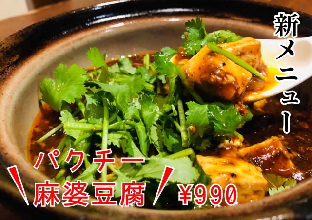 パクチー麻婆豆腐 990円