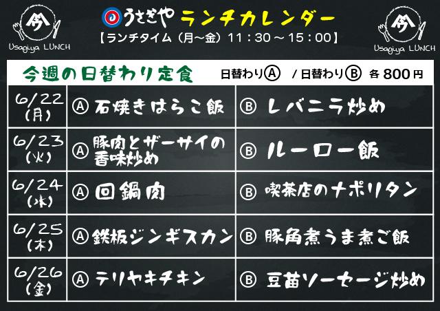 【うさぎやランチ】6/22~6/26の日替り定食